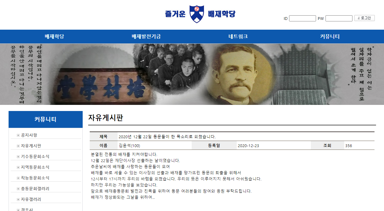 제2동문회 홈페이지.png