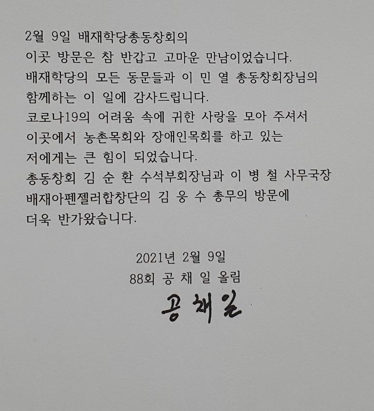 감사편지.png