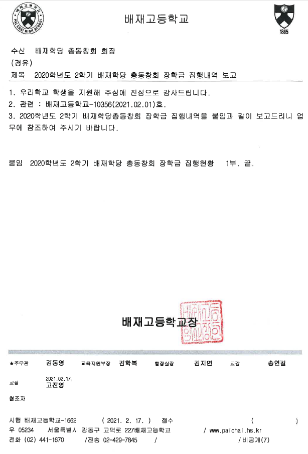 공문-20210217.png